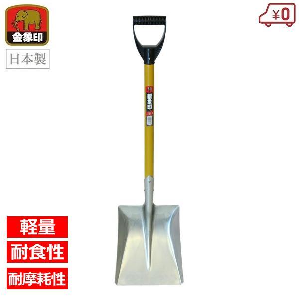 雪かきスコップ 軽量 アルミショベル 角D柄 イエロー 日本製 除雪用品 ショベル シャベル