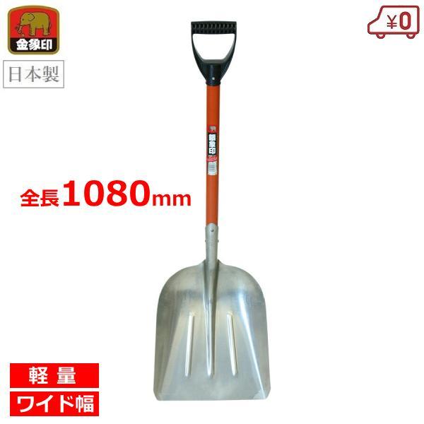 雪かきスコップ 除雪 アルミ #5/D柄 軽量 除雪用品 雪かき道具 シャベル ショベル