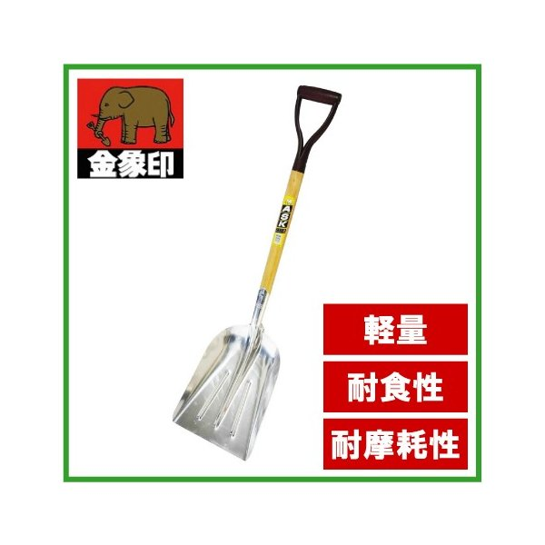 雪かきスコップ 除雪 アルミ #3/A柄 軽量 除雪用品 雪かき道具 シャベル ショベル