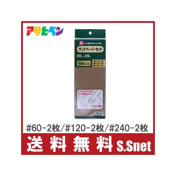 アサヒペン サンドペーパーセット 6枚入 塗装用 研磨用品 下地調製 研磨用具 やすり ヤスリ さび落とし 錆びとり サビ取り