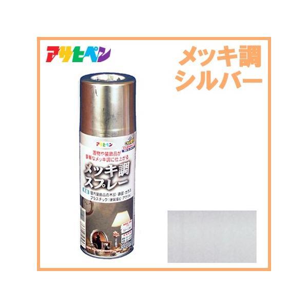 アサヒペン メッキ調スプレー 300ml シルバー スプレー 銀色 装飾 塗装 補修用品
