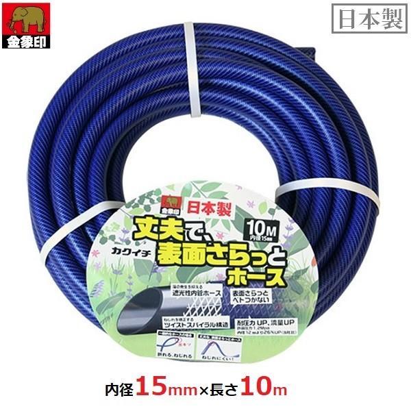 散水ホース 園芸ホース 15mm×10m さらっとホース 防藻 日本製 水道ホース 糸入耐圧ホース
