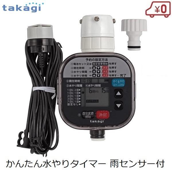 水やりタイマー 雨センサー付き 散水機 自動 水やり機 水やり予約 電池式 タカギ GTA211
