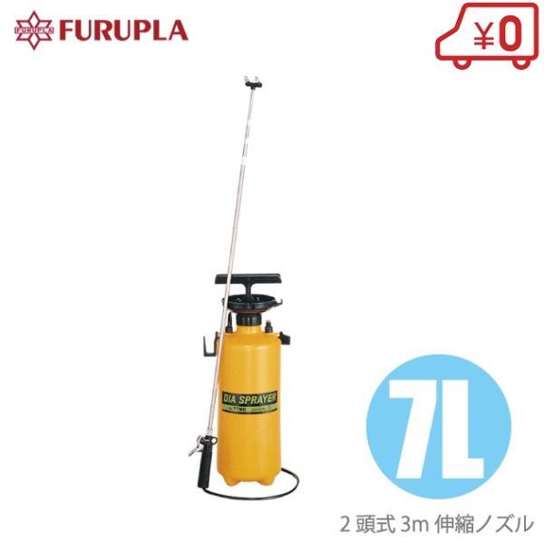 フルプラ 2頭式3m伸縮ノズル付 噴霧器 7L No.7760 噴霧機 蓄圧式 手動式 除草剤 散布機 農業資材 散水機 スプレー