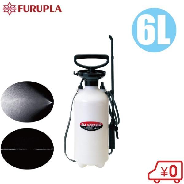 フルプラ 噴霧器 手動式 6L #8760 蓄圧式 単頭ノズル付 噴霧機 除草剤 散布機 散水機 スプレー 農業資材
