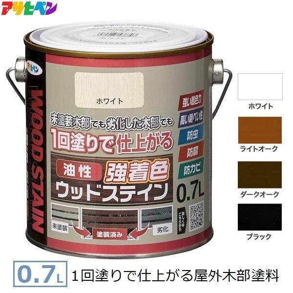 油性 塗料 木材用 ステイン 強着色 0.7L ホワイト ライトオーク ダークオーク ブラック 白 黒 アサヒペン