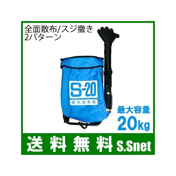 背負式 肥料散布機 肥料散布器 S-20 容量20L 農薬散布機 肥料 除草剤 散布 農業 園芸用品 農機具
