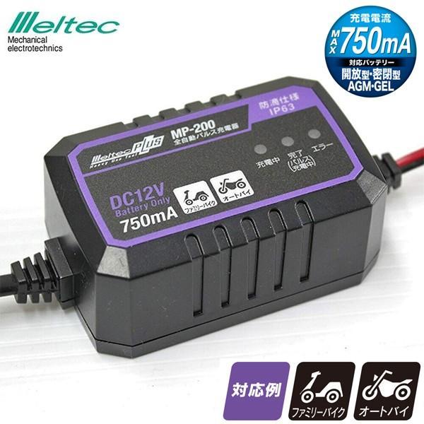 バッテリー充電器バイクオートバイ原付きスクーター12V用全自動パルス充電器0.75AMP-200