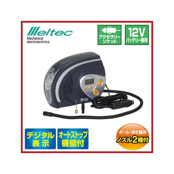 メルテック 圧力計デジタル表示 自動車用 空気入れ エアコンプレッサー ML-270 DC12V 小型 電動 エアーコンプレッサー シガーソケット