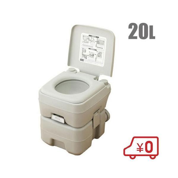 簡易トイレ 20L ポータブルトイレ 水洗 PT-20L  災害用トイレ 防災 非常用 トイレ 防災グッズ
