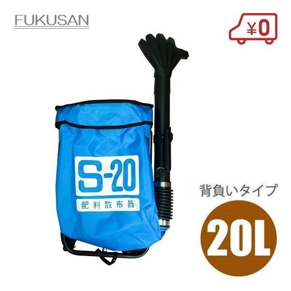 肥料散布機 背負い式 肥料散布器 S20 容量20L 堆肥 農薬散布機