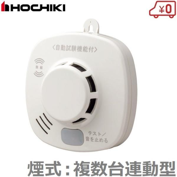 ホーチキ火災報知器住宅用火災警報器家庭用煙式無線連動型SS-2LRA-10HCC