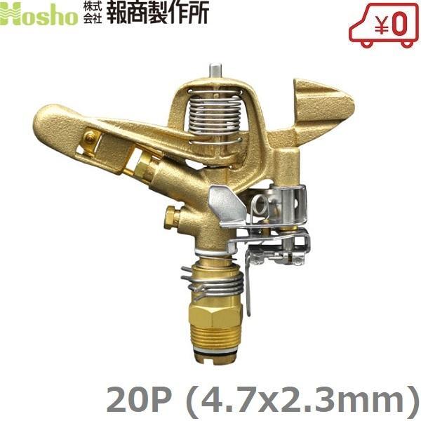 報商 スプリンクラー 20P(4.7x2.3mm) パートサークルタイプ 散水機 農業用品