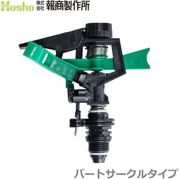 報商 スプリンクラー 樹脂製 13P(3.9mm) パートサークルタイプ 散水機 農業用品