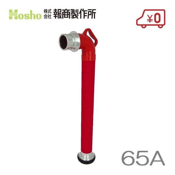報商製作所 スタンドパイプ 単口/赤紐巻 65A×700L 消防器具 消防ホース