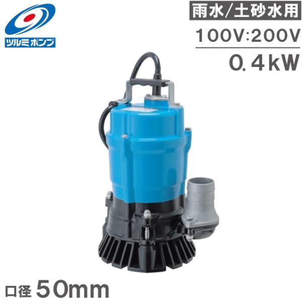 ツルミ 水中ポンプ 100V 200V 土砂水 排水ポンプ HS2.4S HS2.4 50mm 2インチ 強力 汚水ポンプ