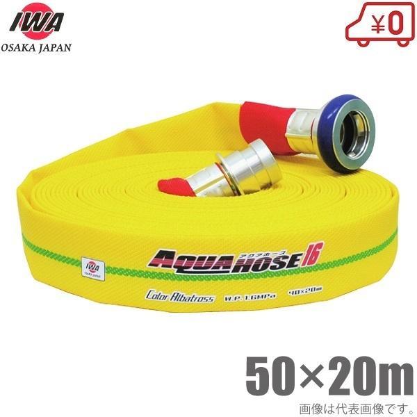 岩崎製作所 軽量 消防ホース カラーアルバ 1.6MPa 50A×20m 町野カップリング付 50mm 散水ホース 未検定