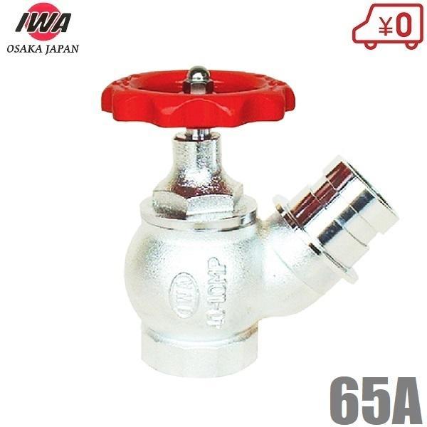 岩崎製作所 消火栓バルブ 65A×45度 認定品 散水栓 散水バルブ 65mm 消防ホース 品評品 検定品