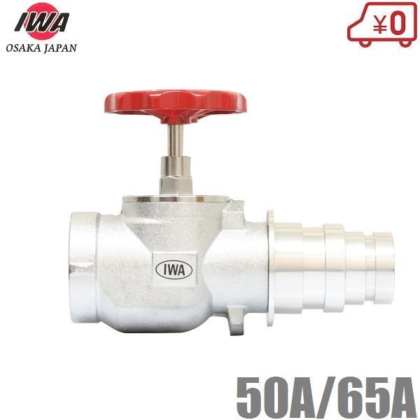 岩崎製作所 消火栓バルブ 50A/65A×180度 認定品 散水栓 散水バルブ 50mm 65mm 消防ホース 品評品 検定品
