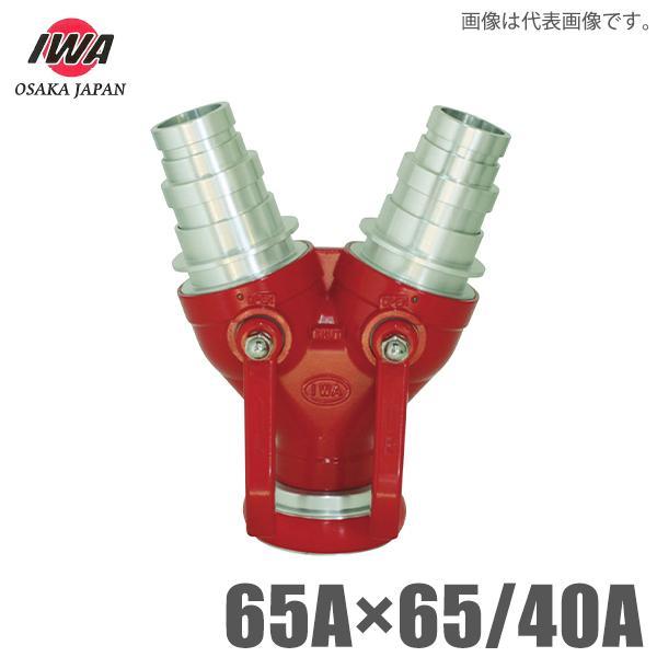 岩崎製作所 双口接手 マルチサイズ 吸水65A 吐出65A/40A 通水分岐管 消防用品 制水金具 消防ホース 消火栓