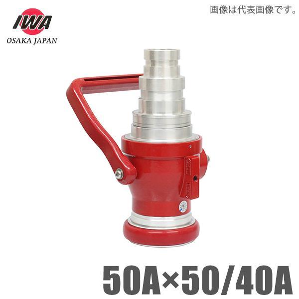 岩崎製作所 ボールバルブ式 マルチストップバルブ 吸水50A 吐出50A/40A 消防ホース 消防散水ホース 通水制御器具 消防用品