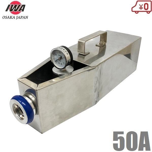岩崎製作所 圧力測定器 50A ステンレス製ピトーキング 箱型 放水圧力測定器 消火栓 消防器具 測定器具 消防ホース