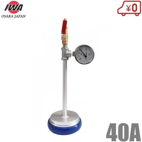 岩崎製作所 圧力測定器 スタンドゲージ 町野式メスタイプ 40A 散水栓 消火栓 消防ホース 消防器具 測定器具