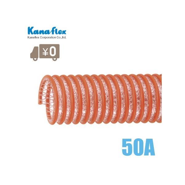 カナフレックス サクションホース V.S.カナラインA 50mm/50m 排水ホース 給水ホース 農業用ホース エンジンポンプ 水中ポンプ