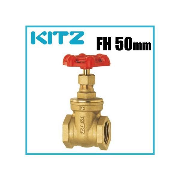 KITZ ゲートバルブ スリースバルブ FH型 125クラス/FH-50A 50mm 黄銅製 [キッツ FH50A 配管部品 配管材料 継手金具]
