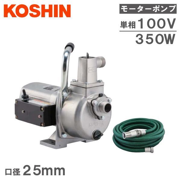 工進 給水ポンプ 小型 自吸式ポンプ MP25 350W 25mm 散水ホース 散水ノズル付 散水ポンプ 農業用ポンプ 家庭用ポンプ 1インチ