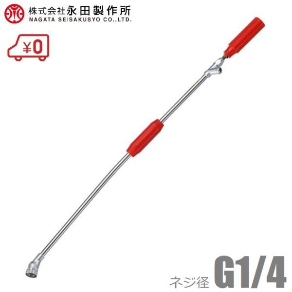 永田 動噴ノズル 噴霧器ノズル 新曲射鉄砲ノズルX-1 G1/4 動力噴霧器 動力散布機 噴霧ノズル
