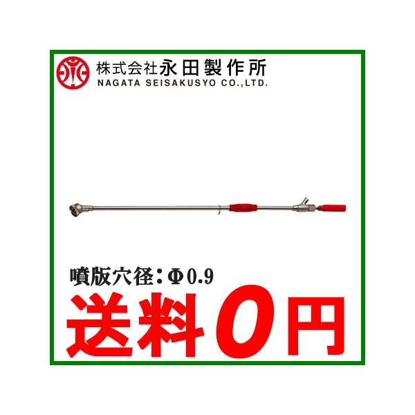 永田 動噴ノズル 噴霧器ノズル 鉄砲ノズル スリム噴口SM-5 動力噴霧器 動力散布機 噴霧ノズル