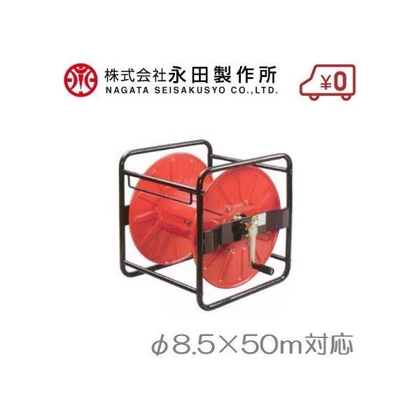 永田 動噴ホース巻き取り機 8.5mm×50m SLK-50 スプレーホース 巻取機