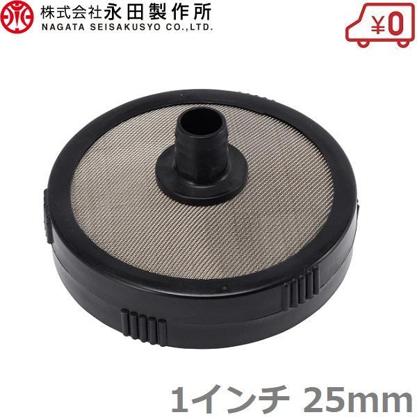 動力噴霧器用 樹脂 ストレーナー 1インチ 25mm [円盤ストレーナー 動噴ホース 動噴 エンジン式噴霧器]