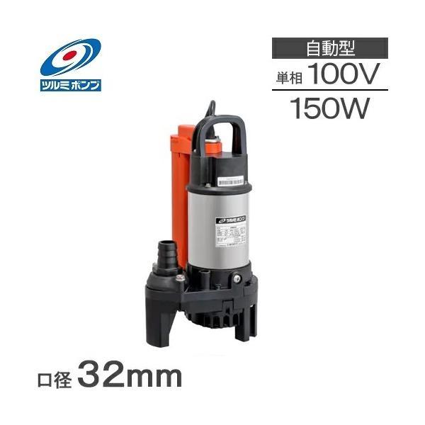 ツルミポンプ 水中ポンプ 100V 小型 自動型 汚水用 排水ポンプ OMA4 家庭用 鶴見製作所