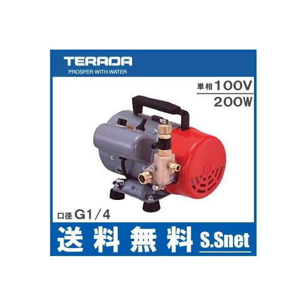 寺田ポンプ 動力噴霧機 動力噴霧器 高圧洗浄機 電動式洗浄機 PP-201C 100V