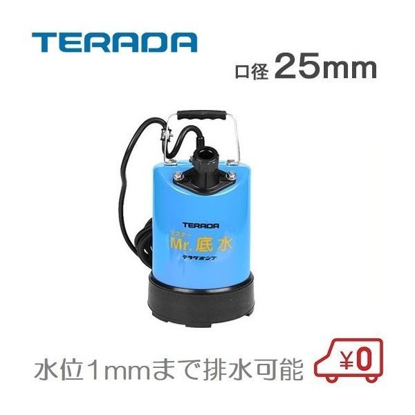 テラダ 小型 排水ポンプ 水中ポンプ 100V 低水位 S-500LN 25mm 家庭用 汚水ポンプ