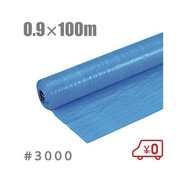 ブルーシート 0.9m×100m 厚手 #3000 防水シート レジャーシート ビニールシート