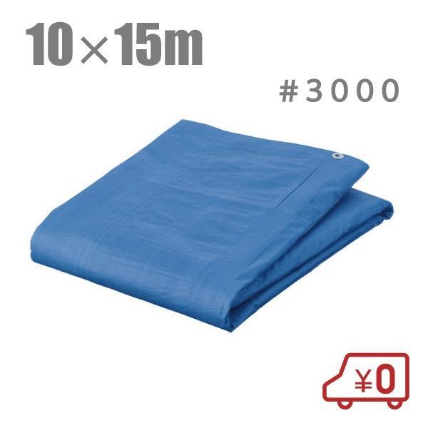 ブルーシート 10m×15m 厚手 #3000 防水シート レジャーシート ビニールシート