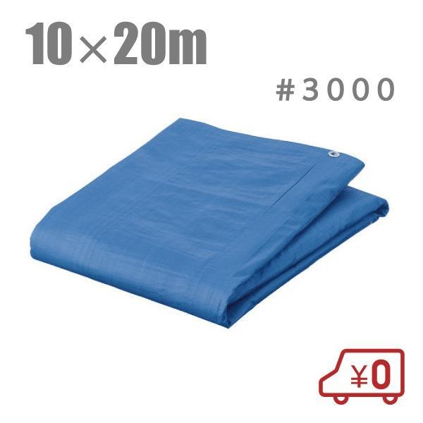 ブルーシート 10m×20m 厚手 #3000 防水シート レジャーシート ビニールシート