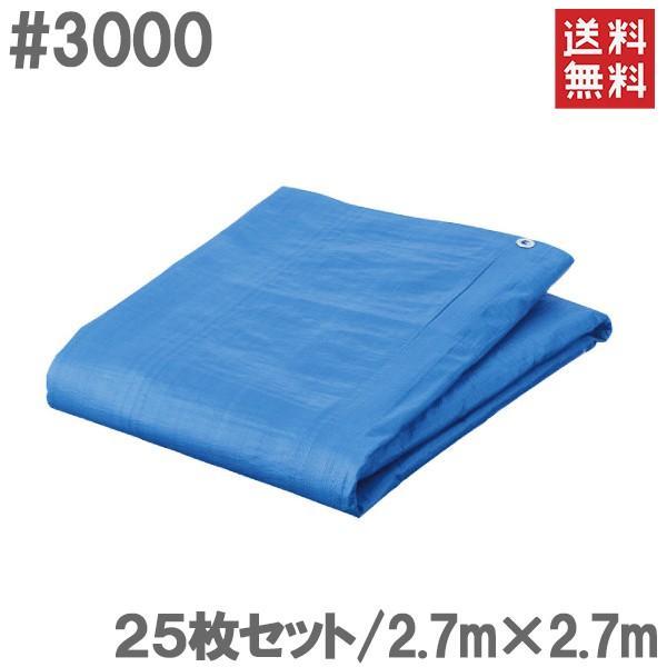ブルーシート 2.7m×2.7m 25枚セット #3000 厚手 防水シート レジャーシート ビニールシート