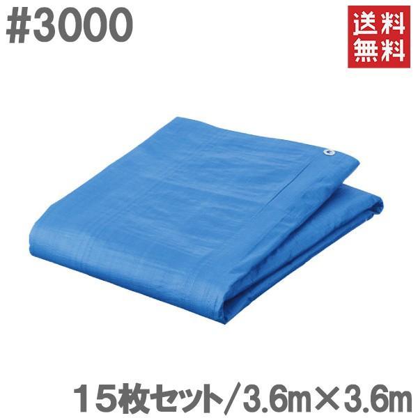 ブルーシート 3.6m×3.6m 15枚セット #3000 厚手 防水シート レジャーシート ビニールシート