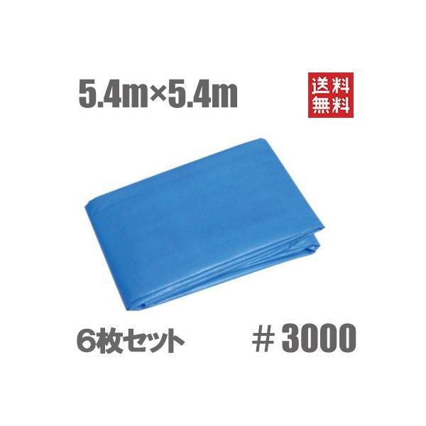 ブルーシート 5.4m×5.4m 6枚セット #3000 厚手 防水シート レジャーシート ビニールシート