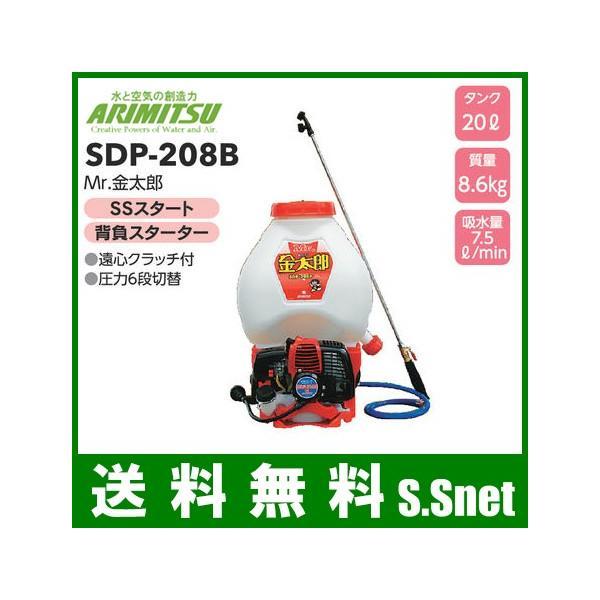 有光工業 背負式 動力噴霧器 20L エンジン式  SDP-208B[高圧タイプ 動噴 噴霧器 噴霧機 農薬 散布 消毒 除草 害虫駆除]