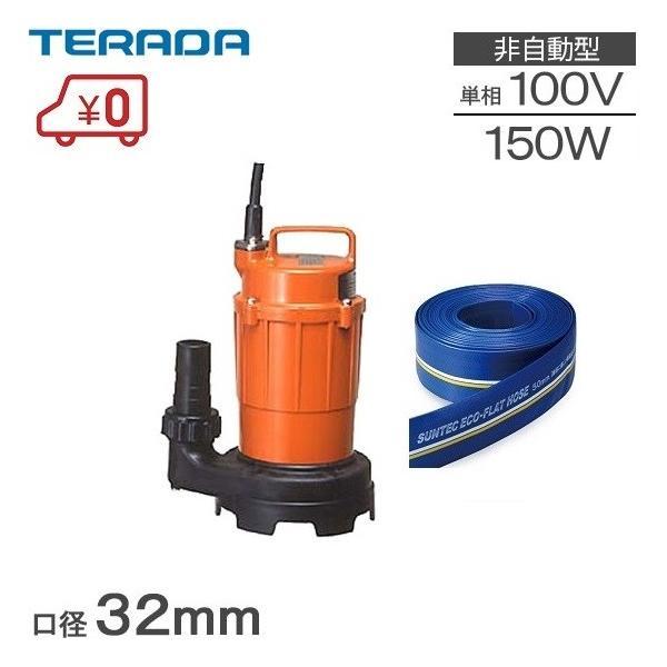 寺田 水中ポンプ 100V 小型 排水ポンプ ホース10m付 家庭用 SG-150C
