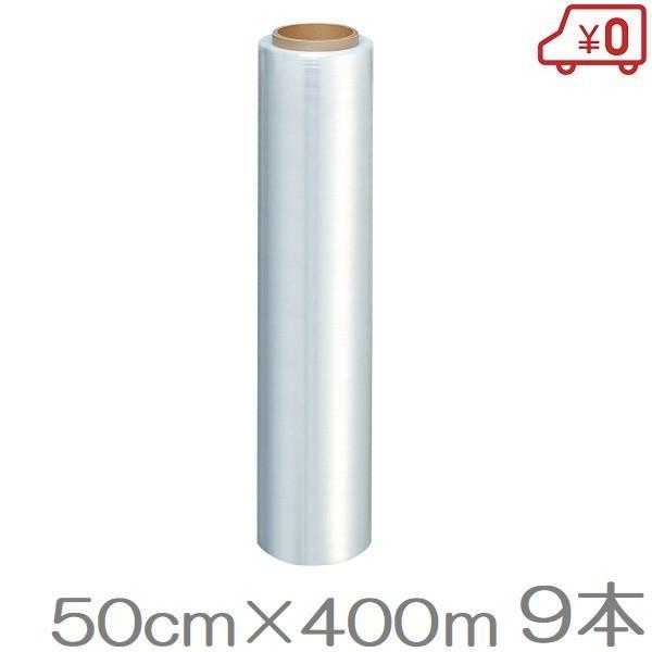 ストレッチフィルム 15ミクロン 500mm×400m×9本 梱包資材 梱包材 ラップ ビニール