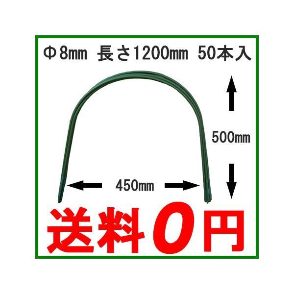 トンネル支柱 50本セット Φ8mm 長さ1200mm ビニールトンネル ガーデニング 園芸 家庭菜園 支柱 農業資材 人工竹