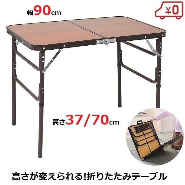 折りたたみ テーブル 軽い 持ち運び 高さ調節 90cm キャンプ バーベキュー アウトドア