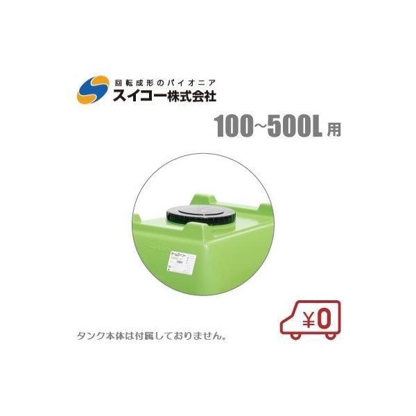 スイコー ホームローリー100L〜500L用蓋  ローリータンク用 農業用 貯水タンク用