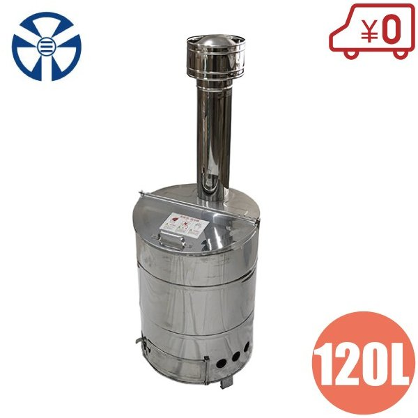 家庭用 ステンレス製 焼却炉 120型 120L 焼却器 ドラム缶 落ち葉掃除